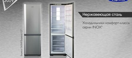 """Холодильники """"Бирюса"""" в цвете """"нержавеющая сталь"""""""