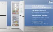 """Новый модельный ряд холодильников """"Бирюса"""" с системой Full No Frost"""