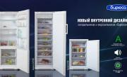 """Обновление холодильников и морозильных камер """"Бирюса"""" комфорт-класса"""