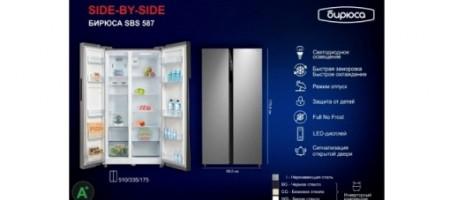 """Холодильники """"Бирюса"""" серии Side-by-Side"""